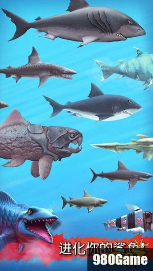 饑餓鯊 進化