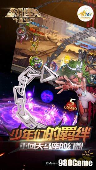 聖鬥士星矢:重生