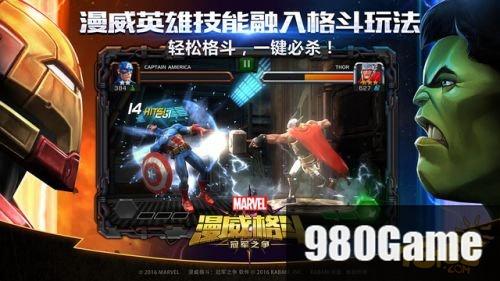 漫威格鬥:冠軍之爭
