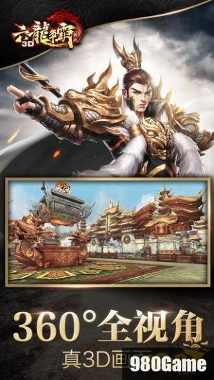 六龍爭霸3D