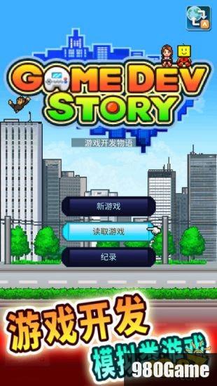 遊戲開發物語
