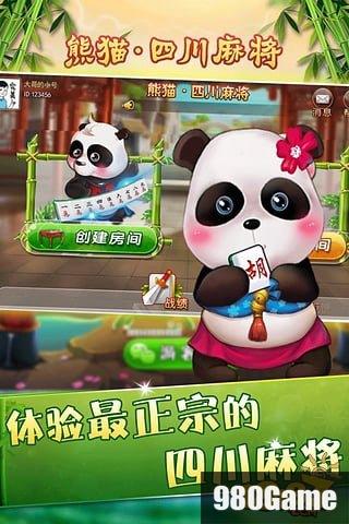 熊貓四川麻將