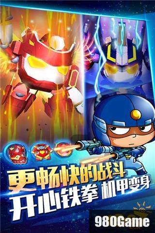 開心超人機甲聯盟
