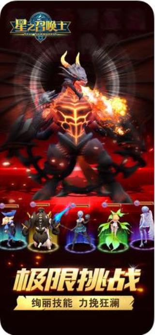 星之召喚:命運守護