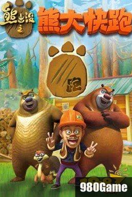 熊出沒之熊大快跑