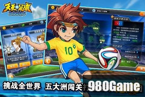 天天足球-實況世界杯