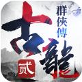 古龍群俠傳2大礼包&虚宝免费领取