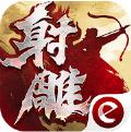 新射鵰英雄傳大礼包&虚宝免费领取